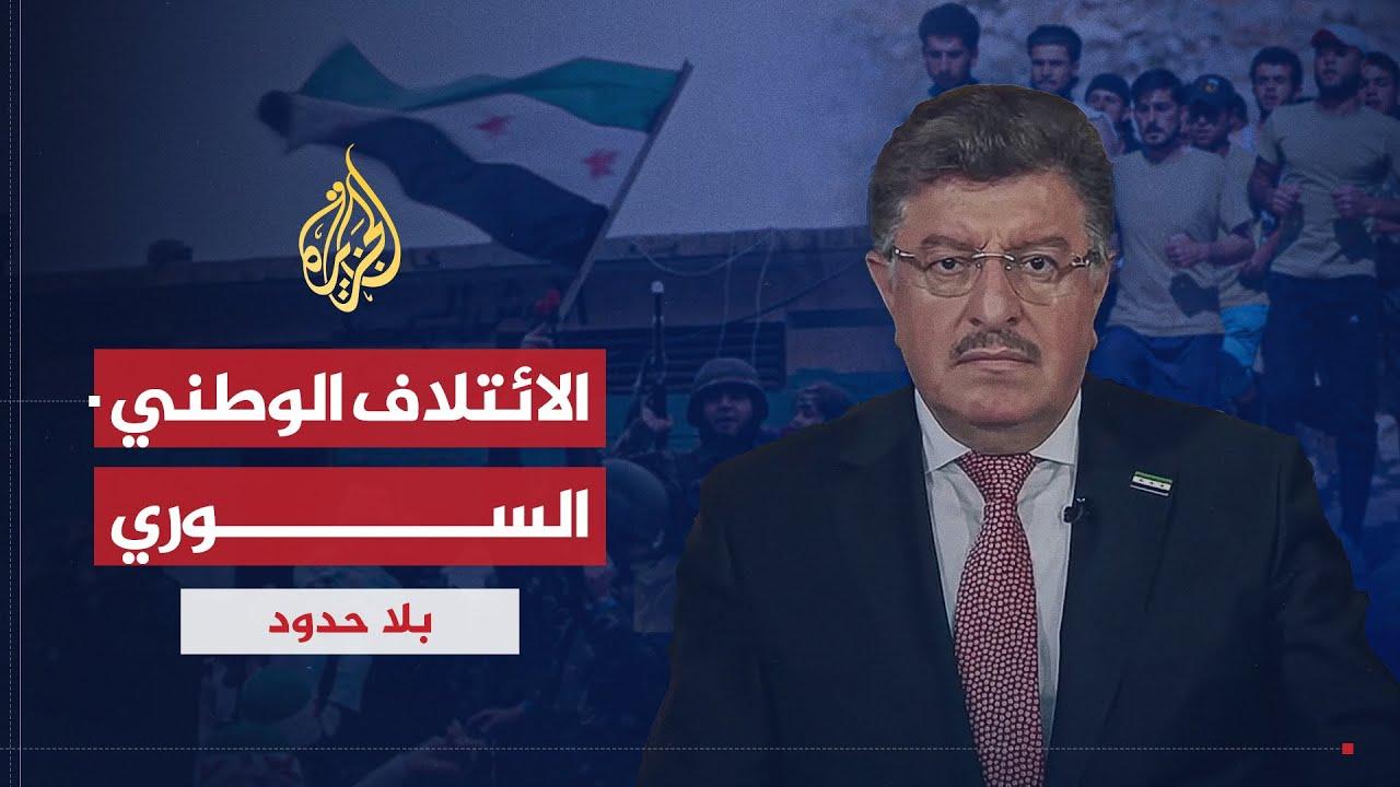 بلا حدود ــ سالم المسلط: الائتلاف السوري يعمل على إعادة العلاقات مع جميع الدول  - نشر قبل 3 ساعة