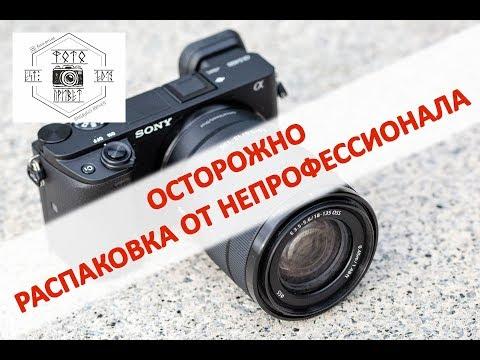 Распаковка Sony A6400 мой первый фотоаппарат. Фото Привет. Камера для фотографий на фотосток