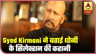 Syed Kirmani Explains How MS Dhoni Was Selected For Indian Cricket Team | ABP News