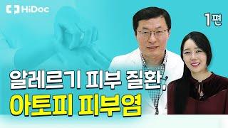 알레르기 피부 질환, 아토피 피부염