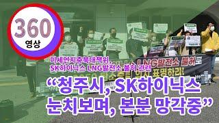 [오기자TV] 미세먼지충북대책위, SK하이닉스 LNG발…