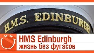 World of warships - HMS Edinburgh. Жизнь без фугасов.