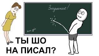 Мои Школьные Истории (анимация)