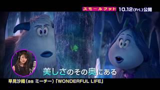 『スモールフット』劇中歌(早見沙織ver.)