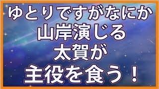 【ドラマ】ゆとりですがなにか 山岸演じる太賀が主役を食う!ゆとりです...