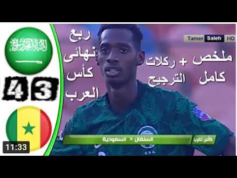 لمن فاته مباريات اليوم شاهد اهداف الاربعاء 30-6-2021 السعودية السنغال كأس العرب للشباب مصر