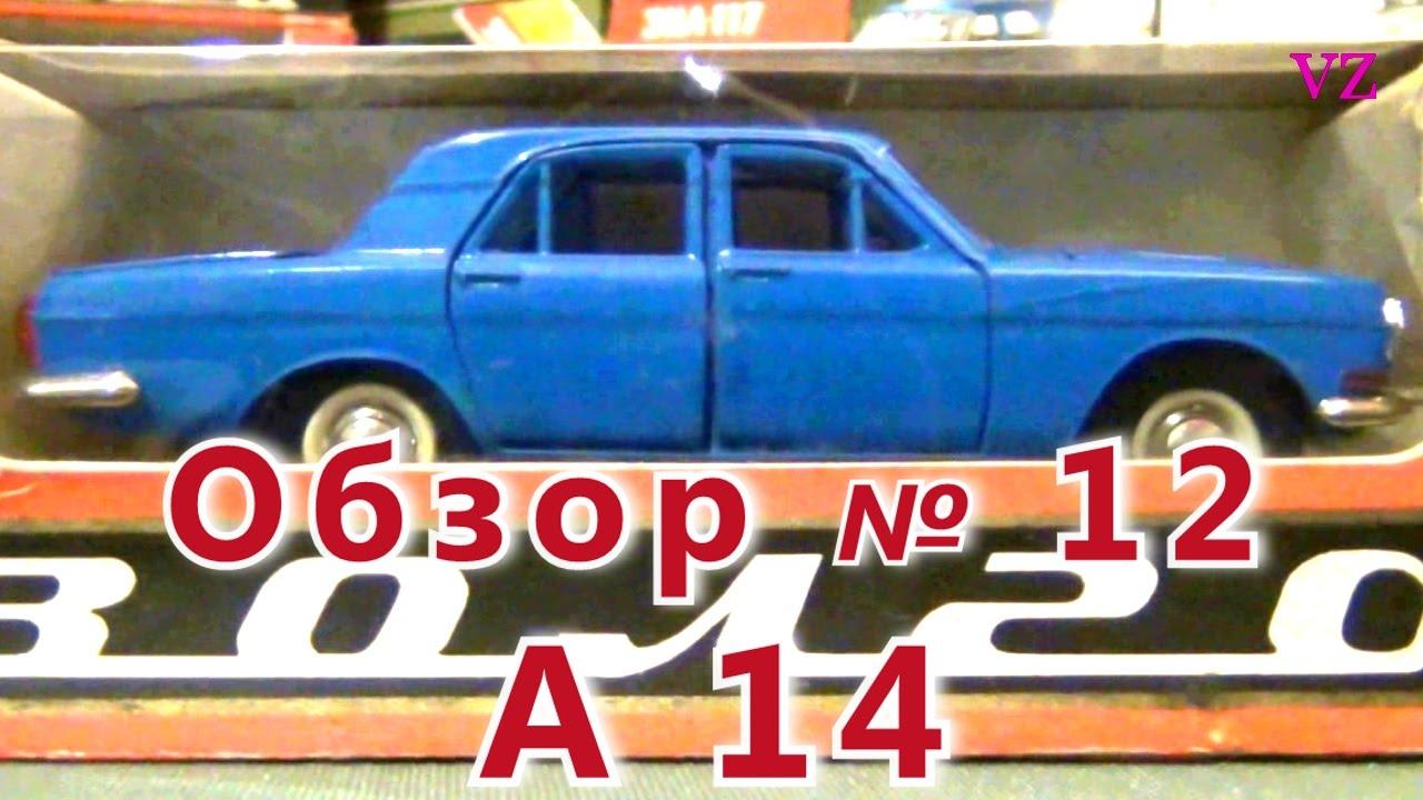 Магазин хобби радиатор продажа масштабных моделей 1 43 в украине, масштабная модель 1 43. У нас вы можете купить масштабные мини автомобили, автомодели грузовых советских автомобилей 1 43 доставка украина, россия. Мир хобби.
