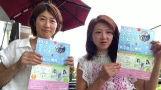 2018年8月1日横浜で開催します、「かみさまとのやくそく」上映会と、第2...