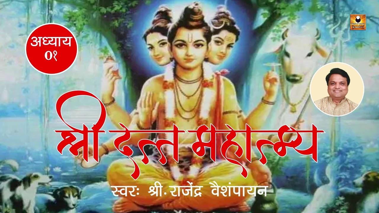 Datta Mahatmya Adhyay 01 | दत्त माहात्म्य अध्याय ०१ | Datta Stotra and  Mantra