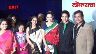 Rama Madhav marathi movie premiere