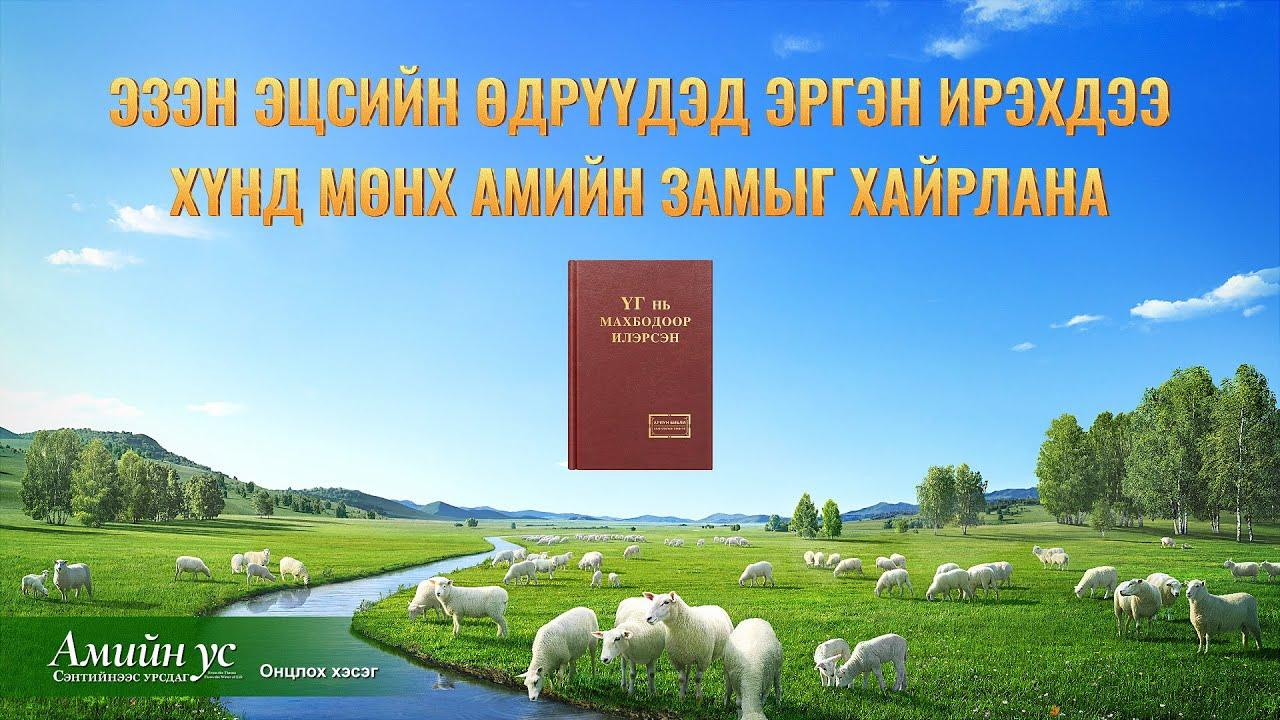 Киноны онцлох хэсэг:Эзэн эцсийн өдрүүдэд эргэн ирэхдээ хүнд мөнх амийн замыг хайрлана(Монгол хэлээр)