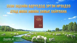 """""""Сэнтийнээс амийн ус урсдаг"""" киноны клип: Хүнд мөнх амийн замыг хэн хайрладаг вэ?(Монгол хэлээр)"""
