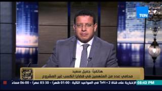 البيت بيتك - تعليق المحامي جميل سعيد على دعوة الزند بالتصالح مع متهمي قضايا الكسب غير المشروع