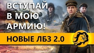 НОВЫЕ ЛБЗ 2.0 - ВСТУПАЙ В МОЮ КОМАНДУ