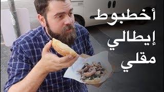 أخطبوط مقلي.. رز ولحم بالزعفران الإيطالي 🇮🇹 - الوجه الآخر للأكل الميلاني