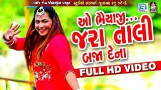 KIRAN GAJERA New Song O Bhaiyaji Jara Tali Baja Dena | Full HD VIDEO | New Gujarati Song 2018