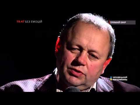 Святослав Вишинський — Без емоцій № 12. Степан Терновецький (26.03.2015)