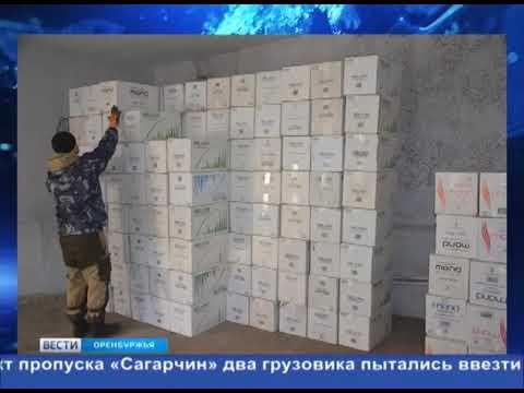 Оренбургская таможня пресекла незаконный ввоз в Россию более миллиона пачек сигарет