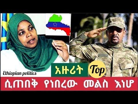 Ethiopian top news- በጉጉት ሲጠበቅ የነበረው መልስ እነሆ አዙሪቱ ተሽከረከረ እንጂ መልሱ °°°°°°°
