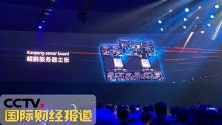 [国际财经报道] 热点扫描 华为发布超强算力鲲鹏主板及业界最强AI计算产品 | CCTV财经