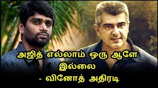 Vinoth disrespects Ajith!