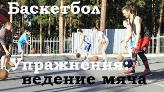 видео Как вести мяч в баскетболе