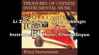Li Zengguang - Little Cabbage: Treasures Of Chinese Instrumental Music, Chuiguanyue 2 (Short Ver.)