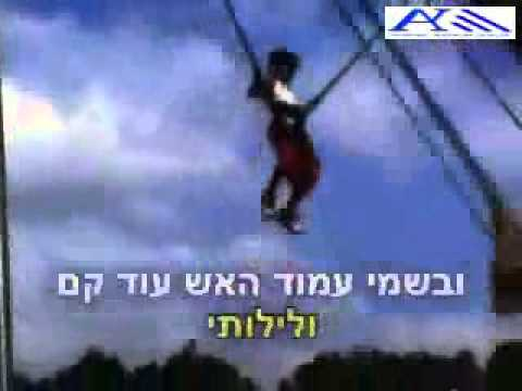 Ofra Haza KARAOKE (hebrew) Chai