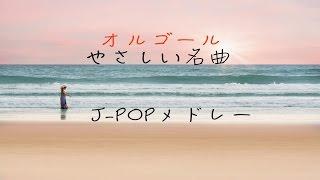 作業用BGM!癒しBGM!オルゴール!泣ける名曲J-POPメドレー!!