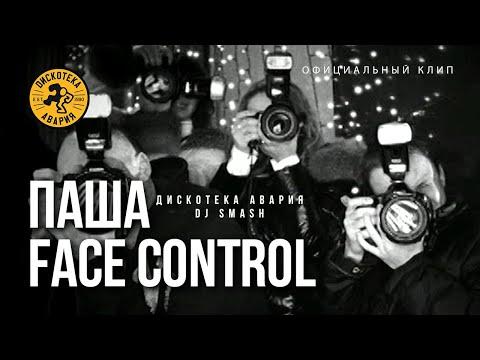 Дискотека Авария feat. DJ Smash — Паша Face Control