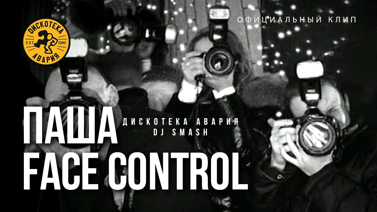 Дискотека Авария feat. DJ Smash — Паша Face Control (Официальный клип, 2008)