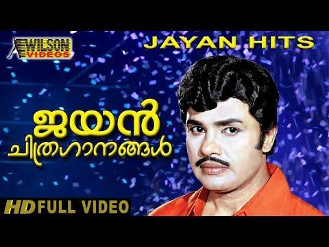 Jayan Hits Vol 2 | Malayalam Movie Songs | Video Jukebox