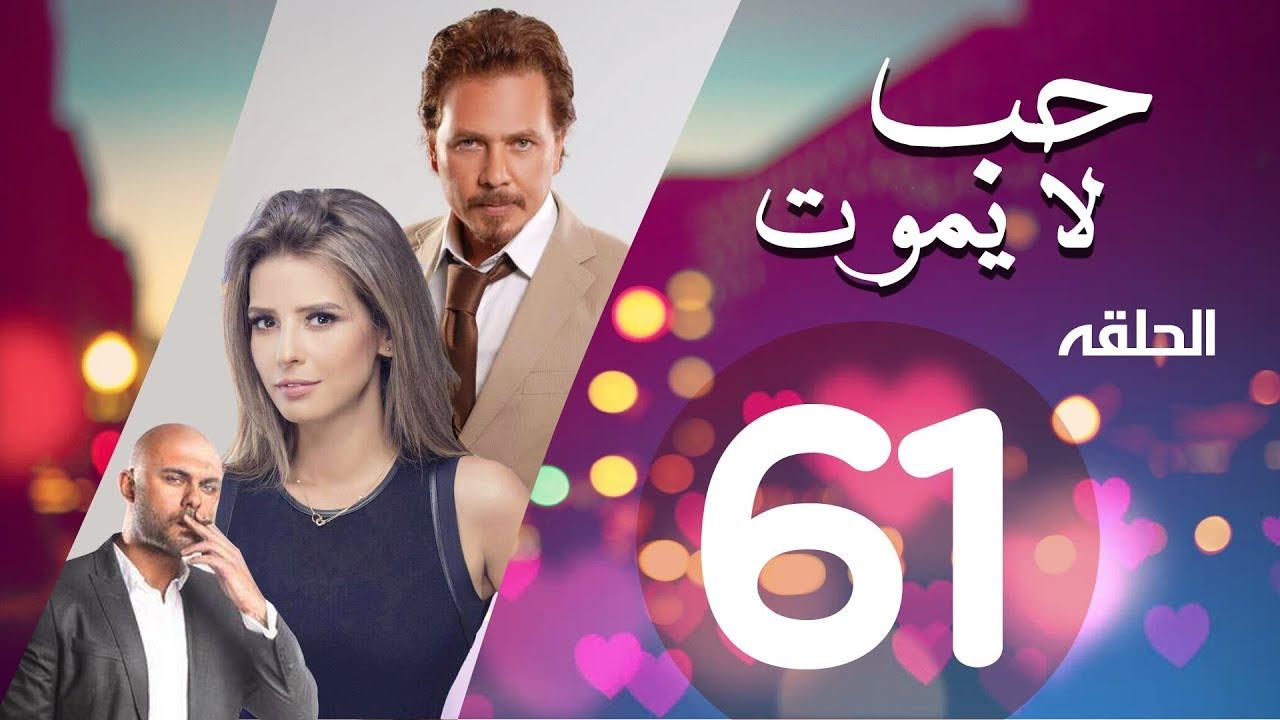 Hob La Yamot Series Eps  | 61 | الحلقة الواحدة والستون - مسلسل حب لا يموت