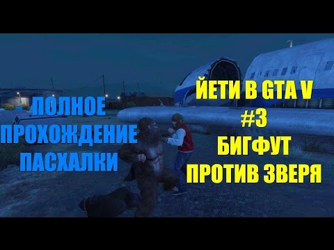 GTA 5 - ЙЕТИ #3, БИГФУТ...