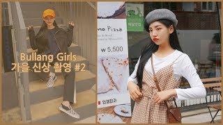 [불량소녀] 가을신상 촬영후기♥ 10대여자쇼핑몰 10대…