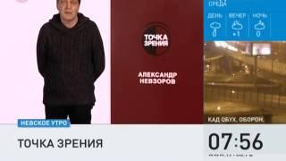 Александр Невзоров - об изменениях в правилах оборота гражданского и служебного оружия