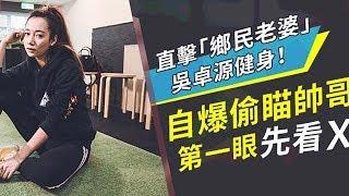 KKBOX 速爆突擊隊|鄉民老婆 Julia吳卓源 飛輪初體驗 自爆最愛小眼男神|KKBOX