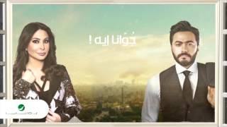 Elissa & Tamer Hosny - Wara El Shababik [Lyric Video] (2017) / اليسا وتامر حسني - ورا الشبابيك
