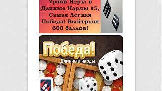 Учимся играть в Нарды! (Длинные нарды) Легкая победа Урок №5