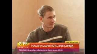 Реабилитация наркозависимых. Утро с Губернией. GuberniaTV(, 2015-11-23T00:19:43.000Z)