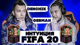 ГЕРМАН ВЕРНУЛСЯ ДЛЯ РЕВАНША В FIFA | ИНТУИЦИЯ FIFA 20