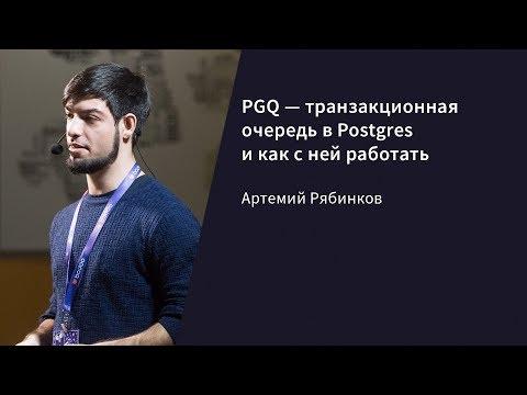 PGQ — транзакционная очередь в Postgres и как с ней работать | Артемий Рябинков