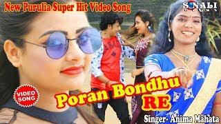 Poran Bondhu Re Anima Mahata Mp3 Song Download