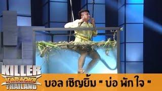 """Killer Karaoke Thailand """"CELEBRITY PARTY"""" - บอล เชิญยิ้ม """"บ่อ พัก ใจ"""" 24-02-14"""
