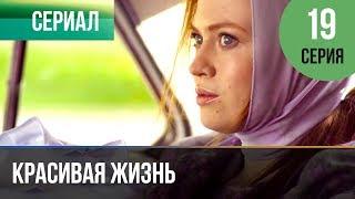 ▶️ Красивая жизнь 19 серия | Сериал / 2014 / Мелодрама