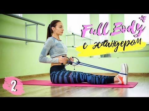 Видео упражнения с эспандером для женщин в домашних условиях
