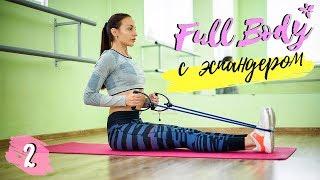 Похудеть с эспандером для фитнеса. Быстро, легко, в домашних условиях.