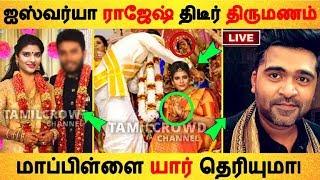 ஐஸ்வர்யா ராஜேஷ் திடீர் திருமணம் மாப்பிள்ளை யார் தெரியுமா Tamil Cinema   Kollywood News
