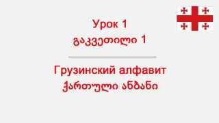 ВИДЕО САМОУЧИТЕЛЬ ГРУЗИНСКОГО ЯЗЫКА/ УРОК 1  / ГРУЗИНСКИЙ АЛФАВИТ