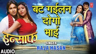 BAT GAYILAN DOGO BHAI | BHOJPURI AUDIO SONG | INSAAF | SINGER - RAJA HASAN
